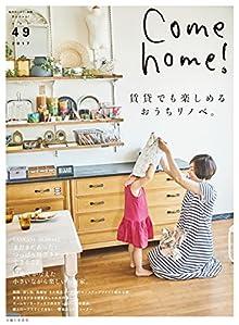 Come home! vol.49 [雑誌] Come home!