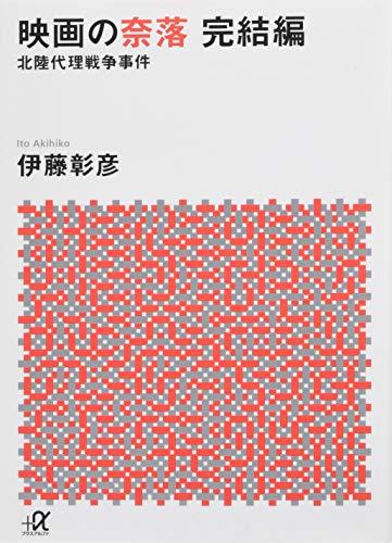 映画の奈落 完結編 北陸代理戦争事件 / 伊藤 彰彦