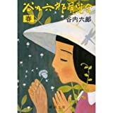 谷内六郎展覧会 (春) (新潮文庫)