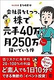 まつのすけ (著)出版年月: 2018/10/18新品: ¥ 1,620ポイント:16pt (1%)