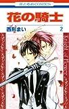 花の騎士 第2巻 (花とゆめCOMICS)