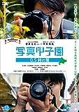写真甲子園 0.5秒の夏[DVD]