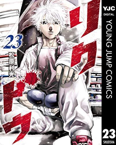 リクドウ 23 (ヤングジャンプコミックスDIGITAL)