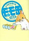 モモ缶 4缶目 (KCデラックス BE LOVE)