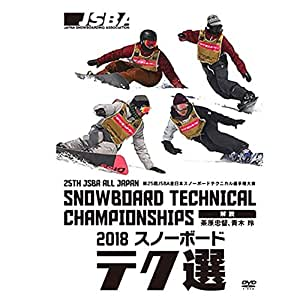 第25回 全日本スノーボードテクニカル選手権大会 2018 テク選 [DVD]