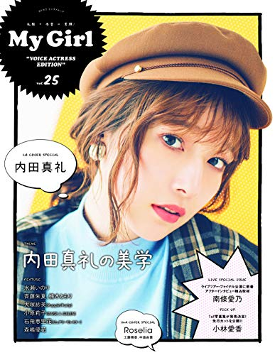 "【Amazon.co.jp 限定】My Girl vol.25 ""VOICE ACTRESS EDITION"