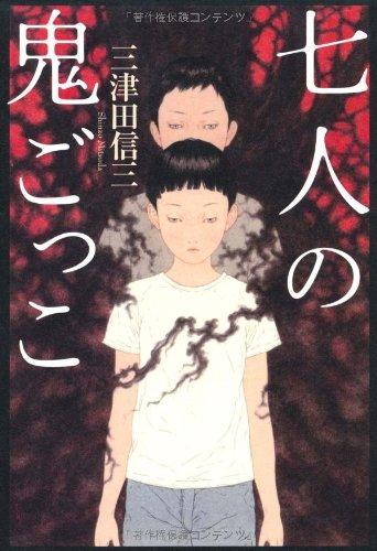 七人の鬼ごっこ / 三津田信三