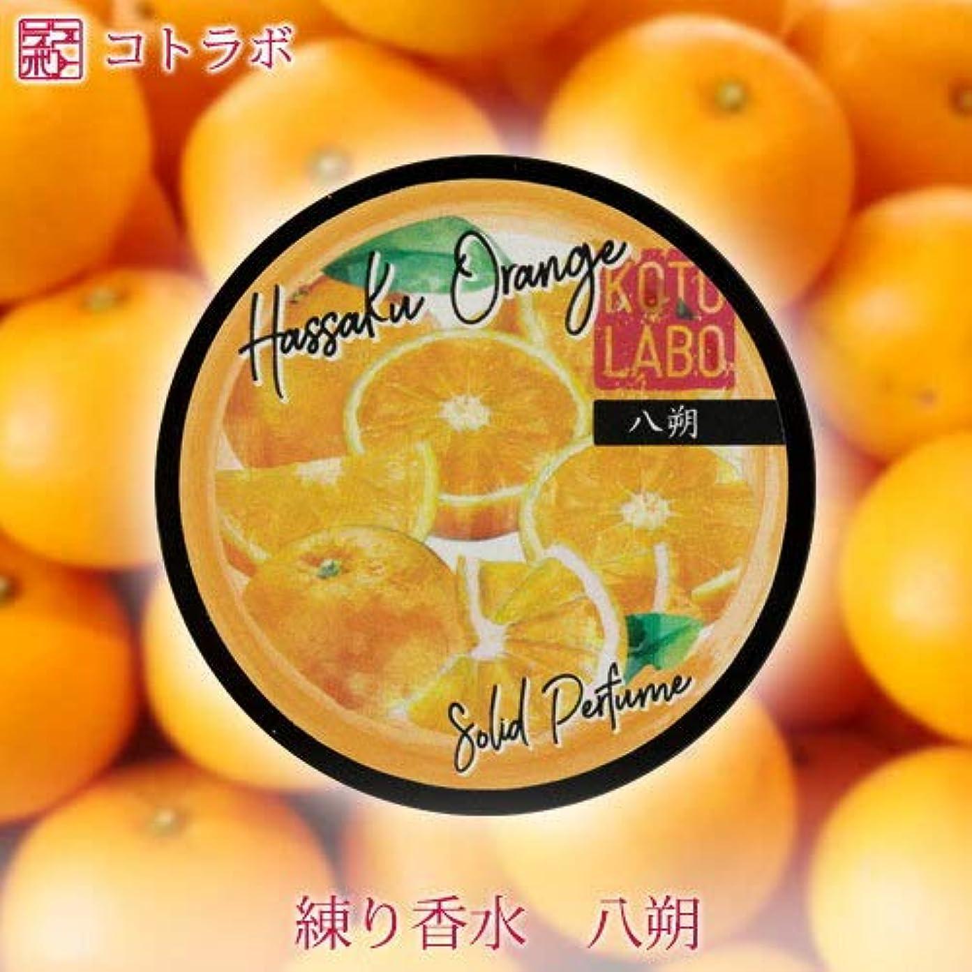 道に迷いましたもちろん首謀者コトラボ練り香水京都謹製八朔(はっさく)の香りソリッドパフュームKotolabo solid perfume, Hassaku orange