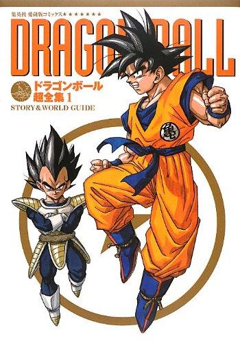 愛蔵版コミックス ドラゴンボール超全集〈1〉STORY & WORLD GUIDE