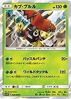 ポケモンカード【シングルカード】カプ・ブルル SM7a 迅雷スパーク レア