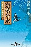 公事宿事件書留帳四 奈落の水 (幻冬舎時代小説文庫)