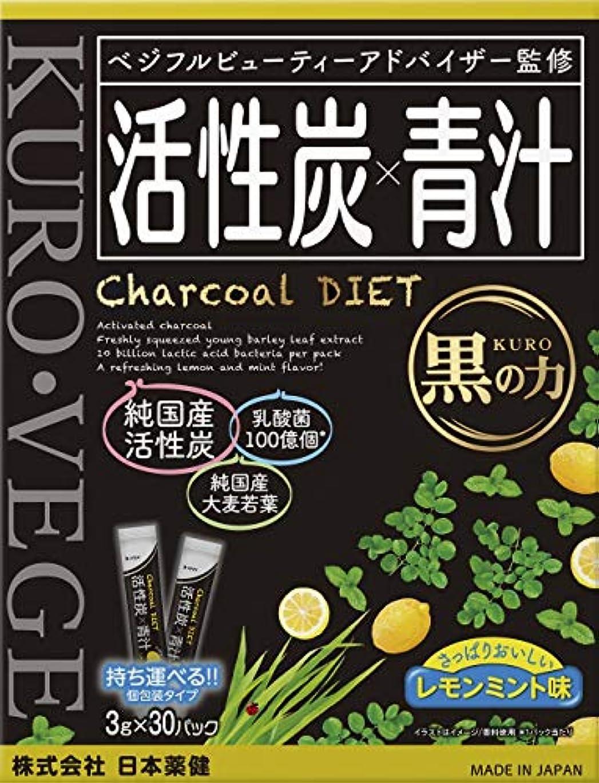 誘発する分泌する放棄された日本薬健 活性炭×青汁 レモンミント味 30包