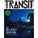 TRANSIT(トランジット)23号  美しき水と密林の奥―ベトナム・カンボジア・ラオス― (講談社 Mook(J))