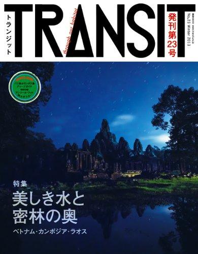 TRANSIT(トランジット)23号  美しき水と密林の奥—ベトナム・カンボジア・ラオス— (講談社 Mook(J))