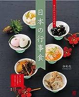 美人のレシピ 日本の行事食