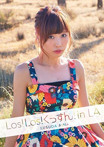 楠田亜衣奈写真集「Los! Los! くっすん! in LA」 (ぽにきゃんBOOKS)