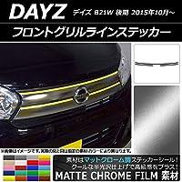 AP フロントグリルラインステッカー マットクローム調 ニッサン デイズ B21W 後期 2015年10月~ オレンジ AP-MTCR3631-OR 入数:1セット(3枚)