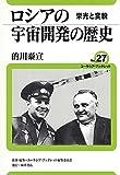 ロシアの宇宙開発の歴史―栄光と変貌 (ユーラシア・ブックレット)