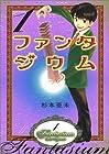 ファンタジウム 全9巻 (杉本亜未)