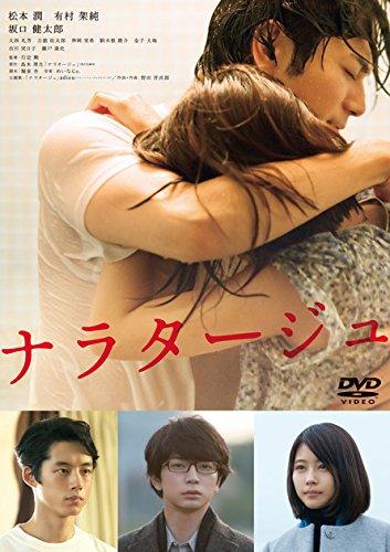 ナラタージュ DVD 通常版