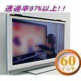 反射防止膜付き液晶テレビ保護パネル レクアガード60V 透過率97%以上 帯電防止・傷防止効果
