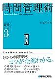 ビジネス・スキルズベーシック時間管理術 (ビジネス・スキルズベーシック 3)