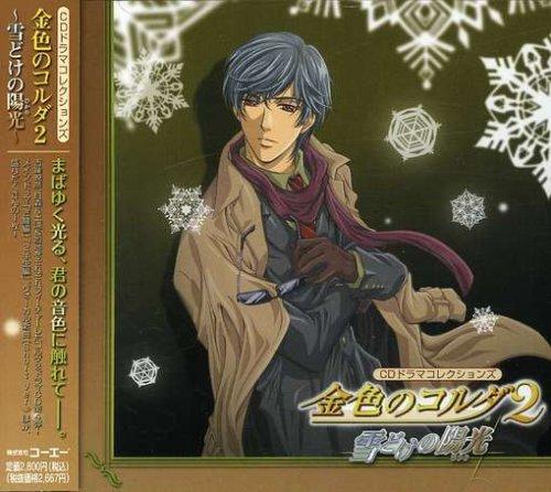 CDドラマコレクションズ 金色のコルダ2~雪どけの陽光~の詳細を見る