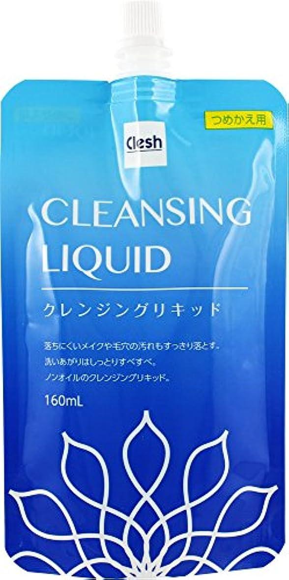 資料吸収剤トムオードリースClesh(クレシュ) クレンジングリキッド 詰替 160ml