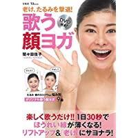 老け、たるみを撃退! 歌う顔ヨガ【DVD付き】 (TJMOOK)