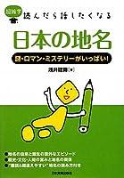 超雑学 読んだら話したくなる 日本の地名