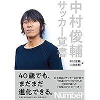 中村俊輔 サッカー覚書