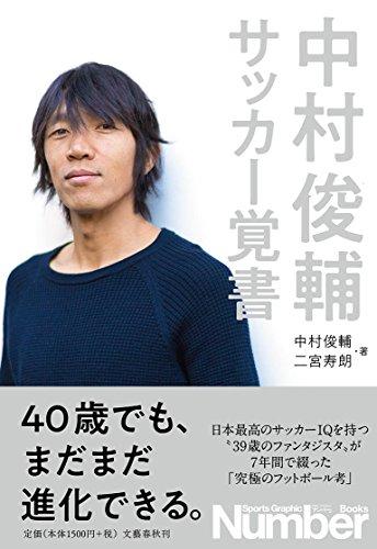 中村俊輔 サッカー覚書の詳細を見る
