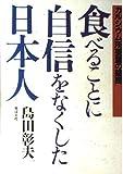 食べることに自信をなくした日本人―カルシウム所要量の疑問