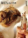 猫毛フェルトの本―うちの猫と作る簡単ハンドクラフト