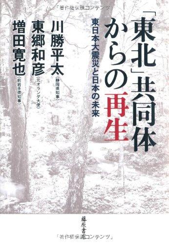 「東北」共同体からの再生 〔東日本大震災と日本の未来〕の詳細を見る