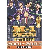 M-1 グランプリ the BEST 2001~2003 [DVD]