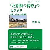 「北朝鮮の脅威」のカラクリ――変質する日本の安保政策 (岩波ブックレット)