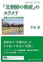 半田 滋 (著)新品: ¥ 562ポイント:6pt (1%)2点の新品/中古品を見る:¥ 562より