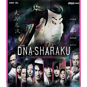 DNA-SHARAKU [Blu-ray]
