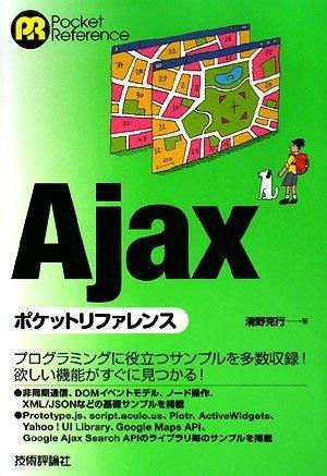 Ajax ポケットリファレンス (POCKET REFERENCE)の詳細を見る