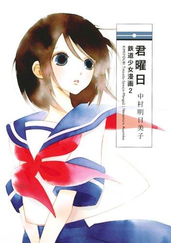 君曜日-鉄道少女漫画2-