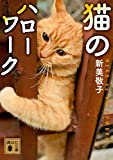 「猫のハローワーク (講談社文庫)」販売ページヘ