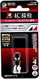 日本アンテナ F型接栓 4C用 2個入 F-4-SP