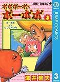 ボボボーボ・ボーボボ 3 (ジャンプコミックスDIGITAL)