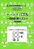 +ー×÷パズル―四則計算 (サイパー思考力算数練習帳シリーズ)