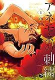 アネモネの刺繍(1) (ニチブンコミックス)