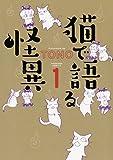 猫で語る怪異 / TONO のシリーズ情報を見る