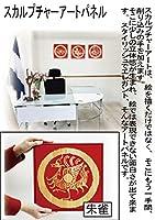 木彫りアート ウッドスカルプチャー 朱雀 四神獣 ウッドアートパネル モダン 絵画 壁掛け 木製 アジアン雑貨 インテリア