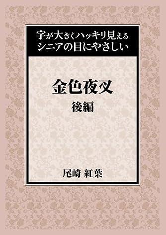 金色夜叉 後編 (字が大きくハッキリ見えるシニアの目にやさしい)