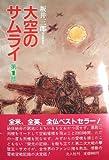 大空のサムライ / 坂井 三郎 のシリーズ情報を見る